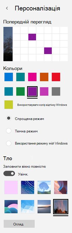 Виберіть зображення тла та настроювані кольори для застосунків