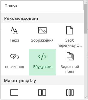 "Знімок екрана: пункт меню ""Вбудувати"" в SharePoint"