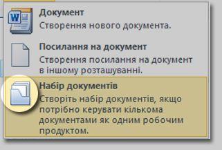 меню «створити документ» із виділеною піктограмою «набір документів»