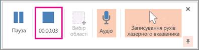 Пристикована панель керування під час записування