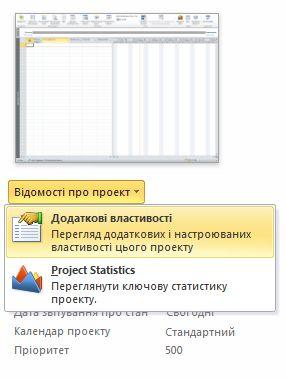 Зображення меню властивостей файлу.
