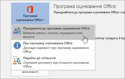 """Кнопка """"приєднатися до оцінювачів Office"""""""