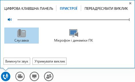 Знімок екрана із зображенням параметрів аудіо