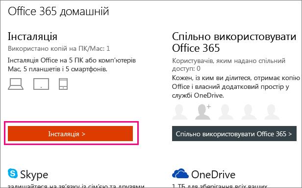 """Зображення кнопки """"Інсталяція"""" на сторінці """"Мій обліковий запис"""" для передплати """"Office365 домашній"""""""