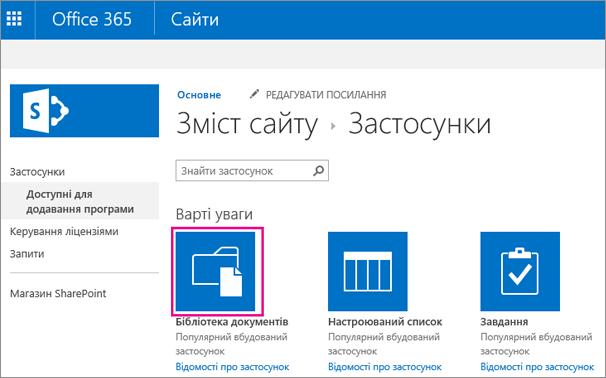 """Щоб додати новий контейнер для зберігання документів, на сторінці """"Застосунки"""" виберіть плитку """"Бібліотека документів""""."""