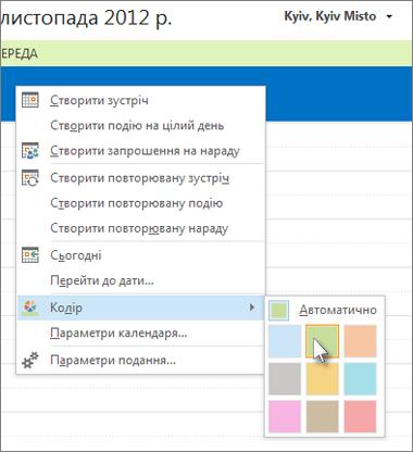 Клацання календаря правою кнопкою миші та вибір пункту ''Колір''
