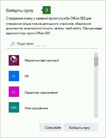 Знімок екрана: вибір діалогове вікно групи