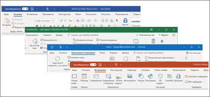 Оновлені візуальні елементи на стрічці Word, Excel, PowerPoint і Outlook