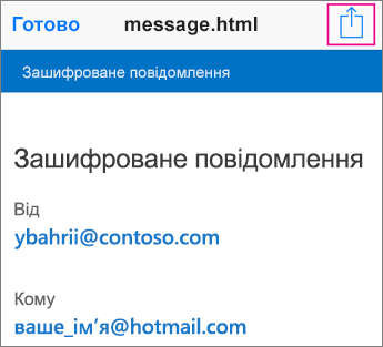 Шифрувальник OME з Gmail (2)
