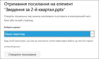 """Виберіть пункт """"Лише перегляд"""", щоб дозволити іншим переглядати ваш файл"""