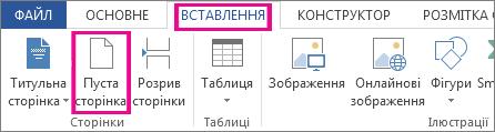 Зображення кнопки «Пуста сторінка» на вкладці «Вставлення»