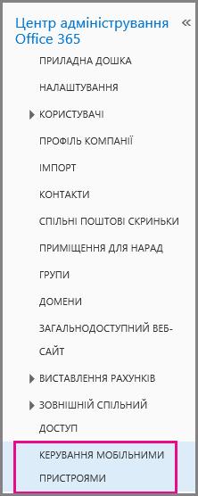 """Виберіть параметр """"Керування мобільними пристроями"""""""