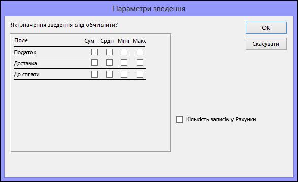 """У діалоговому вікні """"Параметри зведення"""" виберіть спосіб обчислення зведених значень."""
