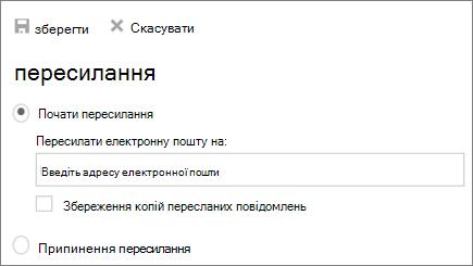 На знімку екрана показано діалоговому вікні Перенаправлення з початку перенаправлення вибрано параметр ' '.
