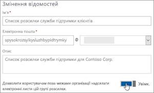 Знімок екрана: увімкнення перемикача, щоб дозволити зовнішнім учасникам надсилати повідомлення за списком розсилки