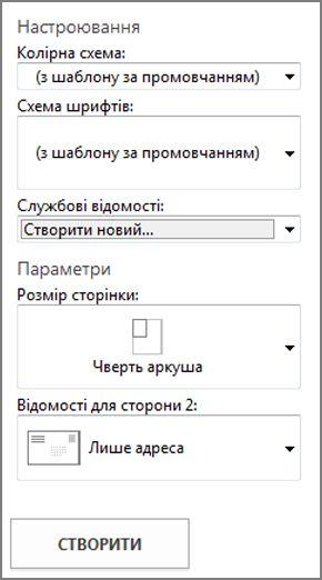 Параметри шаблону листівок для вбудованого шаблону програми Publisher.