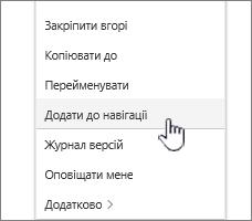 Додавання переходів параметр з перелік сторінки