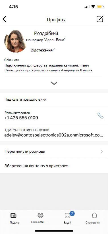 Параметри мобільного профілю Yammer