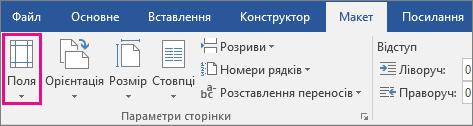 """Параметри """"Поля"""" на вкладці """"Розмітка сторінки"""""""