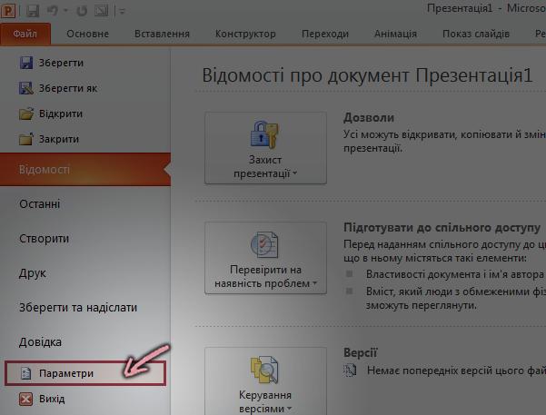 """Натисніть кнопку Параметри на вкладці """"файл"""" на стрічці у програмі PowerPoint 2010"""