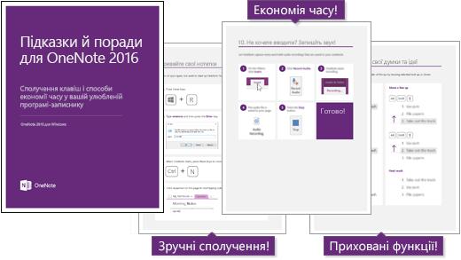 Книгу: OneNote 2016 поради та рекомендації