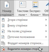"""На вкладці """"Вставлення"""" в групі """"Колонтитули"""" натисніть кнопку """"Номер сторінки"""" та виберіть """"Видалити номери сторінок""""."""