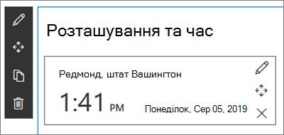 """Веб-частина «Всесвітній годинник» для сайтів SharePoint із набором файлів """"розташування"""" та """"формат дати й часу"""""""