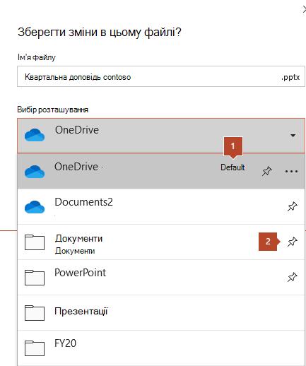 У діалоговому вікні збереження в Microsoft Office 365 відображається список папок.