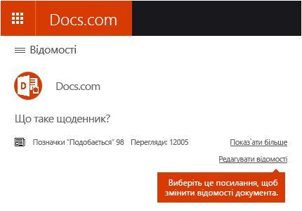 """Параметр """"Редагувати відомості"""" в службі Docs.com"""