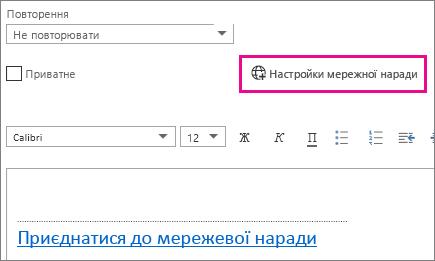 Кнопка параметрів мережної наради у веб-програмі Outlook Web App