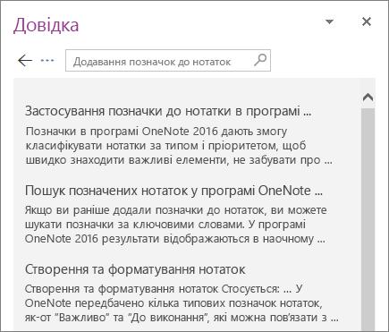 """Знімок екрана: область довідки OneNote, у якій відображаються результати пошуку за запитом """"Позначення нотаток""""."""