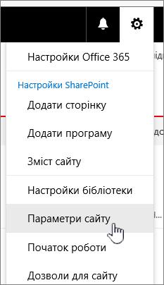 """Команда """"Параметри сайту"""" в бібліотеці документів"""
