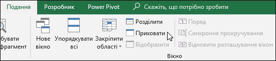 Приховання або відображення книги з подання _ gt/_ Windows _ GTA _ Hide/відобразити.