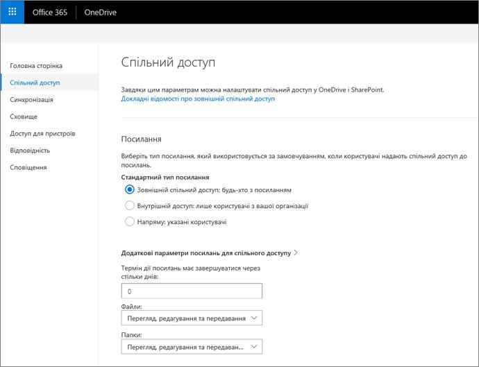 """Параметри посилань на сторінці """"Спільний доступ"""" у Центрі адміністрування OneDrive"""
