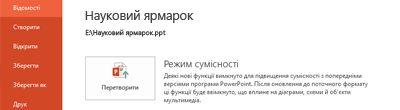 Перетворення презентації на версію PowerPoint2010