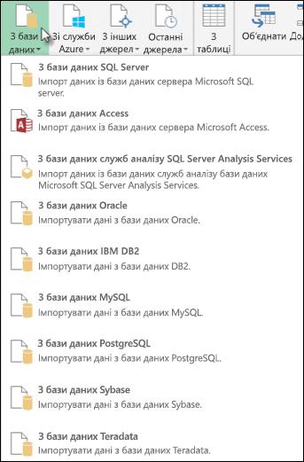 """Пункти меню """"З бази даних"""" у Power Query"""