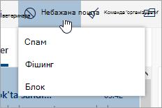 Знімок екрана меню Небажана пошта»