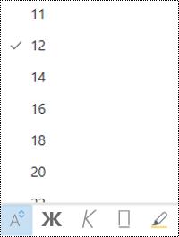 """Меню """"розмір шрифту"""" відкрито в Інтернет-версії Outlook."""