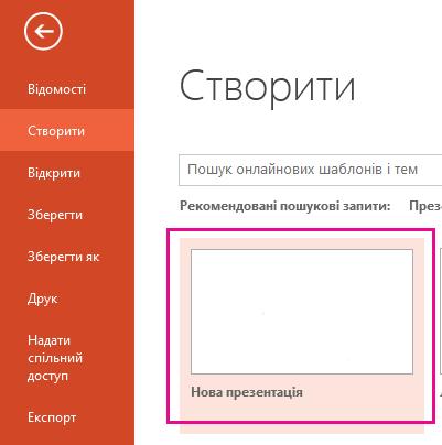 """На екрані """"Створити """" виберіть шаблон """"Нова презентація""""."""