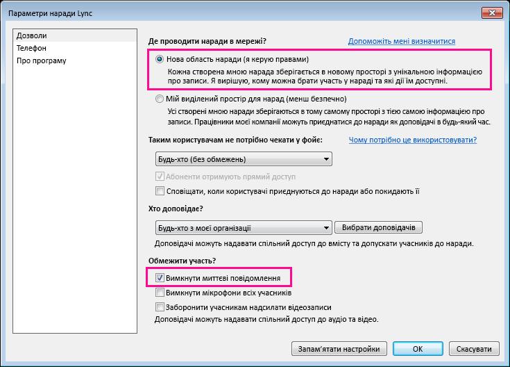 Знімок екрана: параметр вимкнення миттєвих повідомлень під час наради Lync