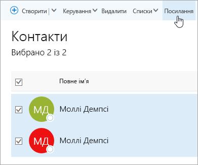 """Знімок екрана: кнопка """"Посилання"""" на сторінці """"Контакти"""""""