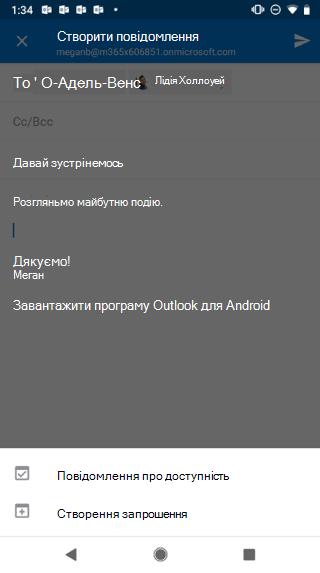 """Екран програми Android із сірим кольором, і кнопка """"Надіслати доступність"""" під ним."""
