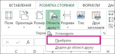 Очищення області друку