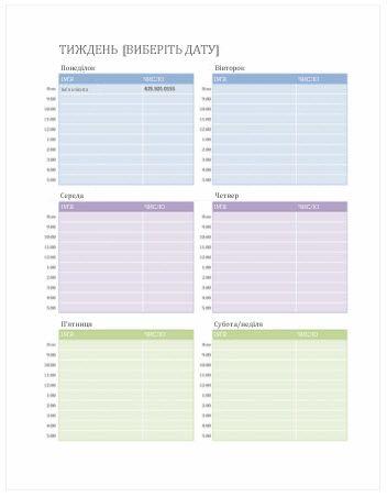 Щотижневий календар зустрічей (створений у програмі Word)