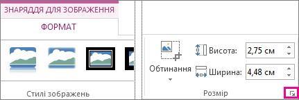 запускач діалогових вікон у групі ''розмір'' на вкладці ''формат'' у розділі ''знаряддя для зображення''