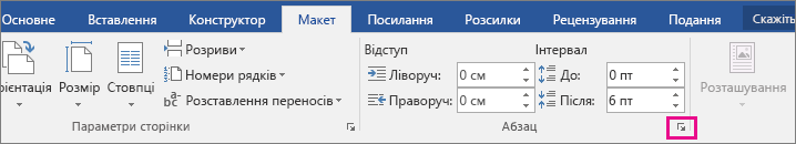 """Стрілка для відкриття діалогового вікна """"Абзац"""" на вкладці """"Макет"""""""