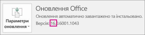 Ось де вказано версію Office, яку ви використовуєте.