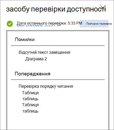 Перевірка наявності в програмі Word для Інтернету
