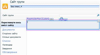 Додавання сторінок до програми SharePoint Designer 2010