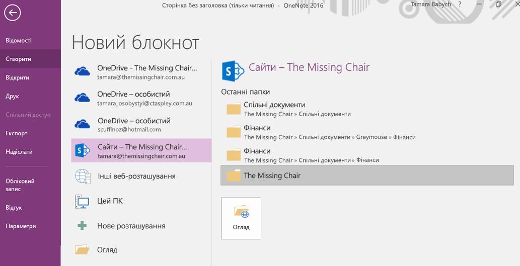 Інтерфейс вибору папки для нового блокнота у OneNote для Windows 2016